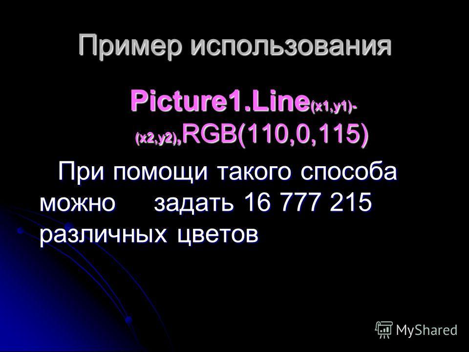 Пример использования Picture1.Line (x1,y1)- (x2,y2), RGB(110,0,115) При помощи такого способа можно задать 16 777 215 различных цветов При помощи такого способа можно задать 16 777 215 различных цветов