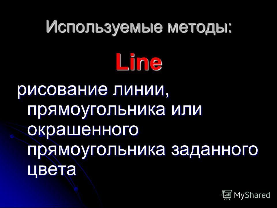 Используемые методы: Line рисование линии, прямоугольника или окрашенного прямоугольника заданного цвета