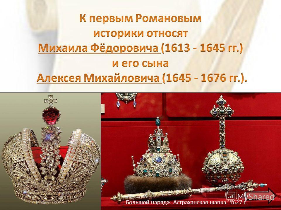 Большая императорская корона Российской империи 1762 г. Большой наряд». Астраханская шапка. 1627 г.