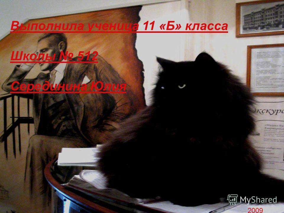 Выполнила ученица 11 «Б» класса Школы 512 Серединина Юлия 2009