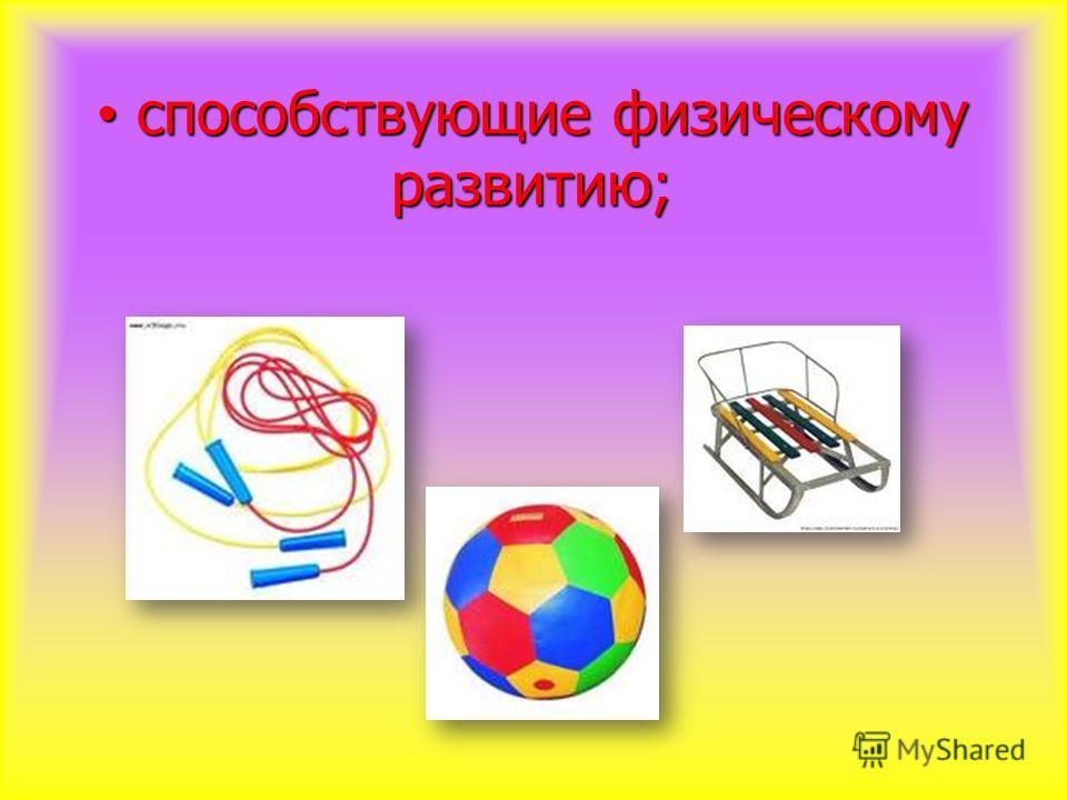 способствующие физическому развитию; способствующие физическому развитию;