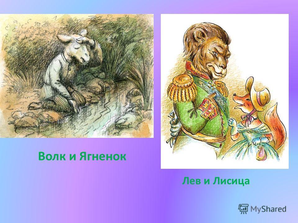Волк и Ягненок Лев и Лисица