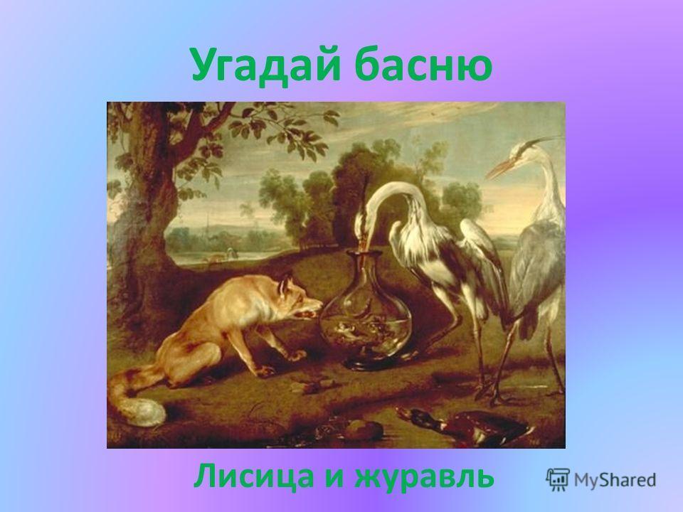 Угадай басню Лисица и журавль