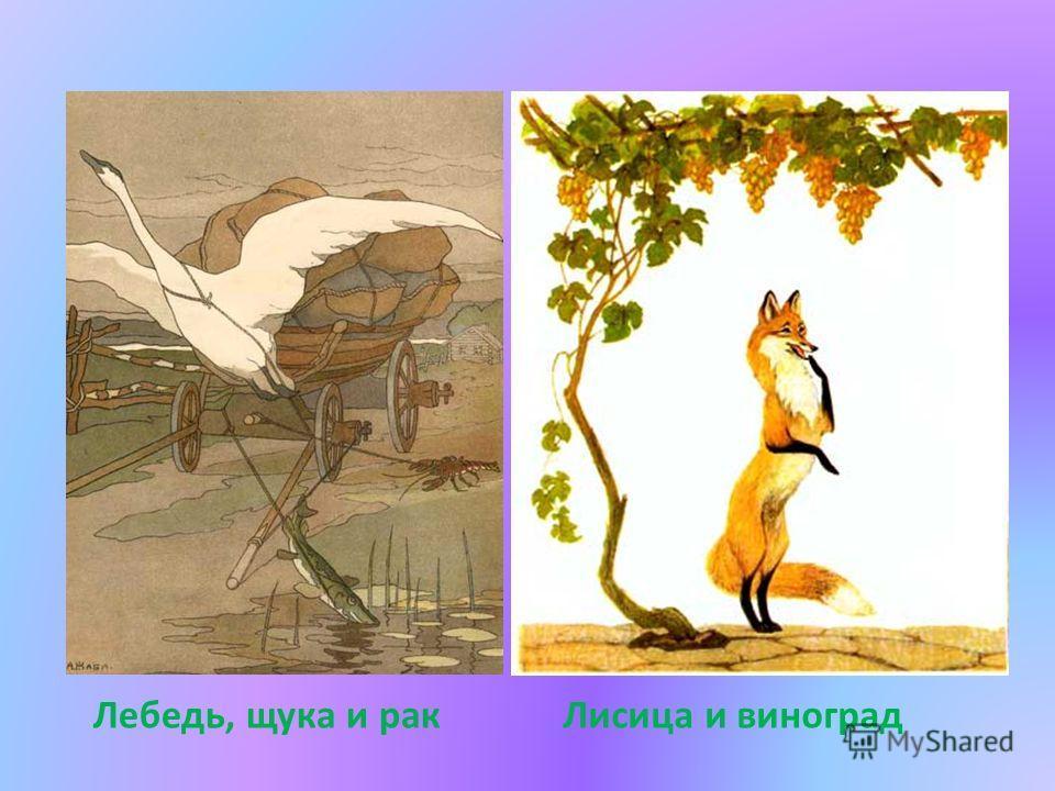 Лебедь, щука и ракЛисица и виноград