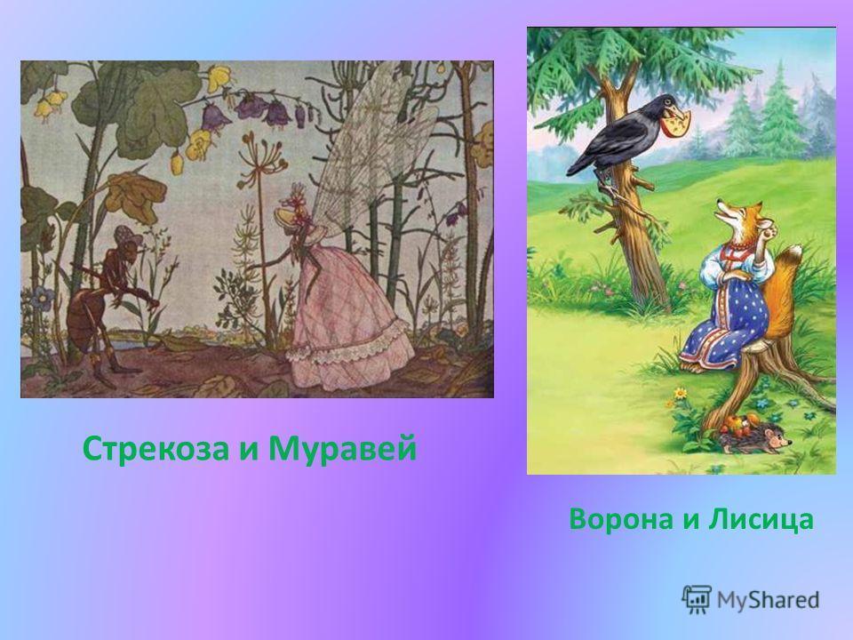 Стрекоза и Муравей Ворона и Лисица