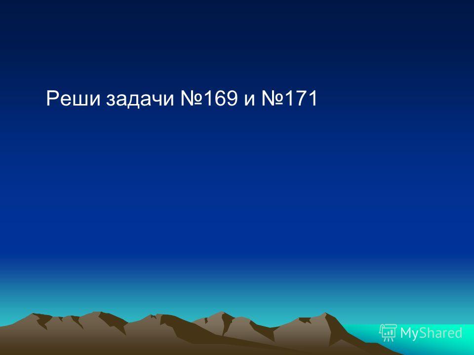 Реши задачи 169 и 171