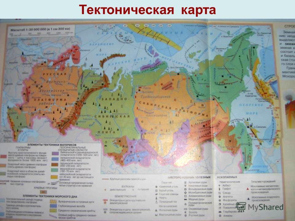 Тектоническая схема, геологический портал GeoKniga