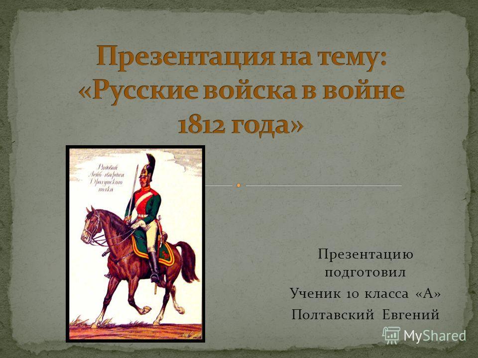 Презентацию подготовил Ученик 10 класса «А» Полтавский Евгений