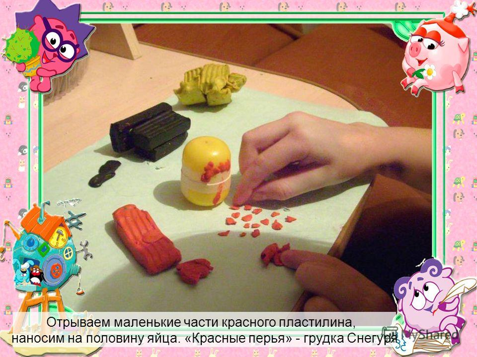 Отрываем маленькие части красного пластилина, наносим на половину яйца. «Красные перья» - грудка Снегуря