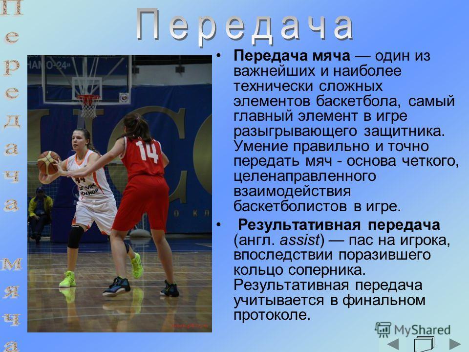 Передача мяча один из важнейших и наиболее технически сложных элементов баскетбола, самый главный элемент в игре разыгрывающего защитника. Умение правильно и точно передать мяч - основа четкого, целенаправленного взаимодействия баскетболистов в игре.