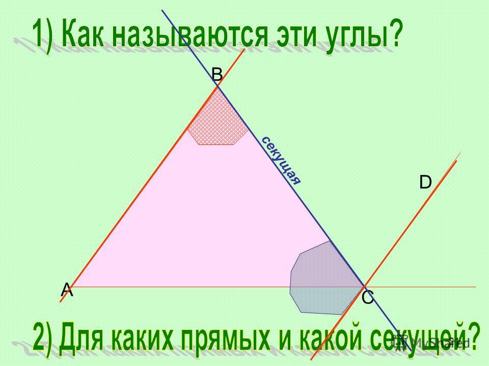 B C D A секущая 21