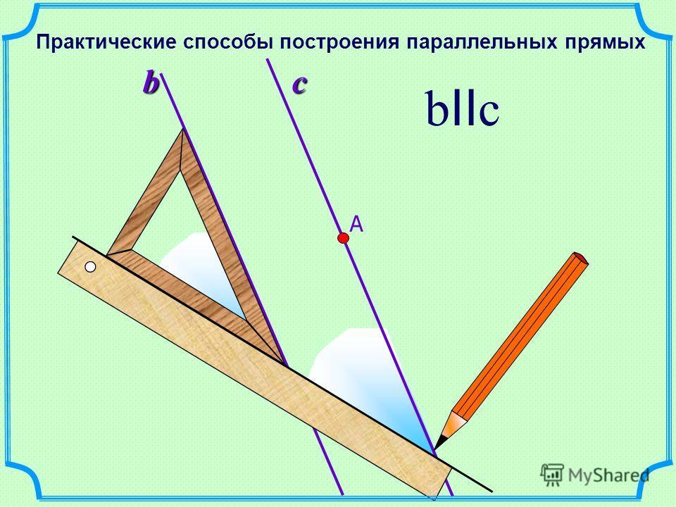 b b II c Практические способы построения параллельных прямыхc А