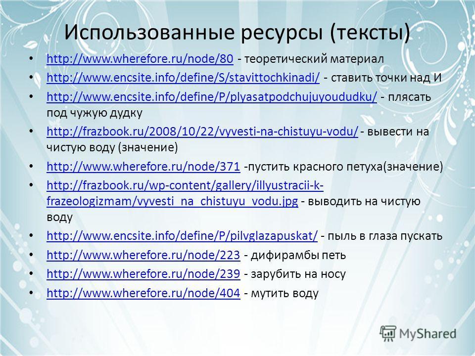 Использованные ресурсы (тексты) http://www.wherefore.ru/node/80 - теоретический материал http://www.wherefore.ru/node/80 http://www.encsite.info/define/S/stavittochkinadi/ - ставить точки над И http://www.encsite.info/define/S/stavittochkinadi/ http: