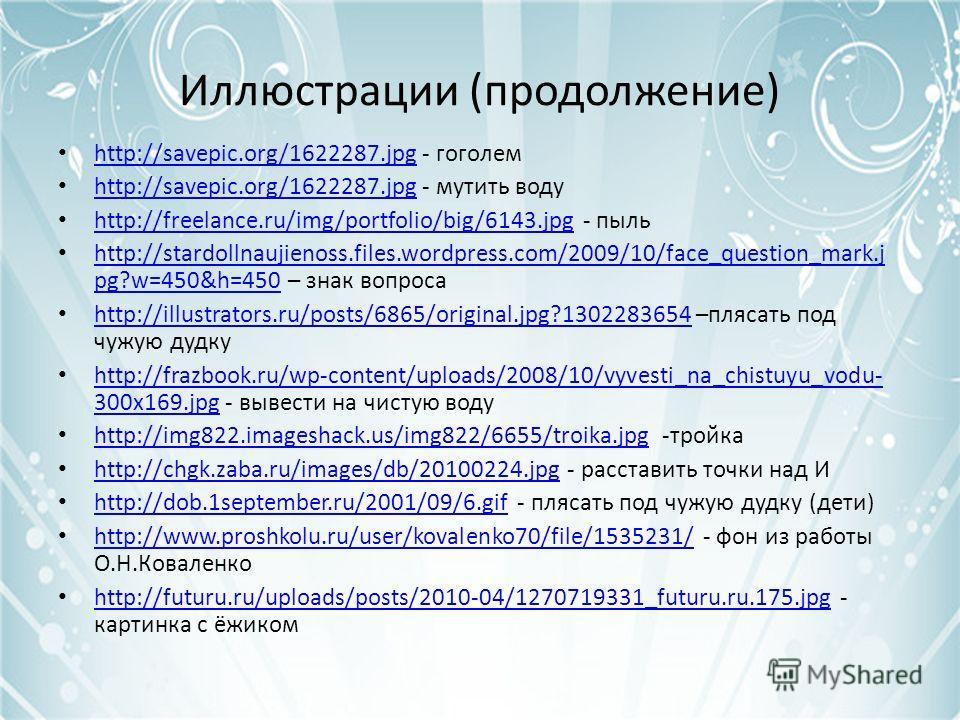 Иллюстрации (продолжение) http://savepic.org/1622287.jpg - гоголем http://savepic.org/1622287.jpg http://savepic.org/1622287.jpg - мутить воду http://savepic.org/1622287.jpg http://freelance.ru/img/portfolio/big/6143.jpg - пыль http://freelance.ru/im