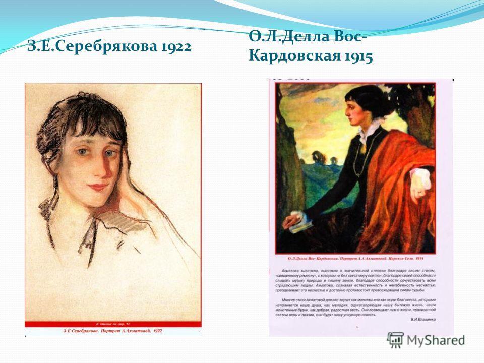 З.Е.Серебрякова 1922 О.Л.Делла Вос- Кардовская 1915