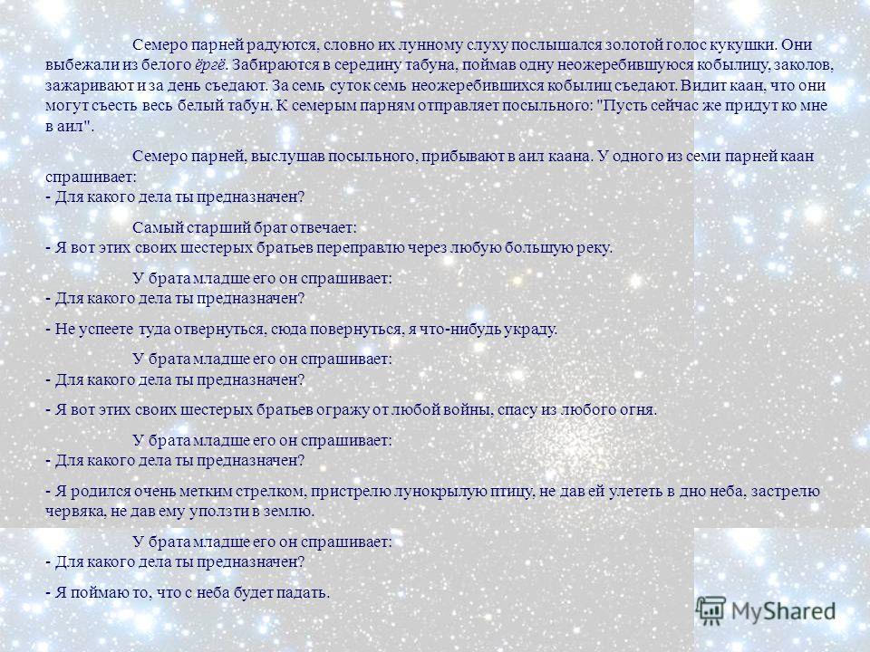Однако в алтайском фольклоре существуют разные версии возникновения того или иного названия звезд или созвездий. Созвездие Орион возникло, когда, спасаясь