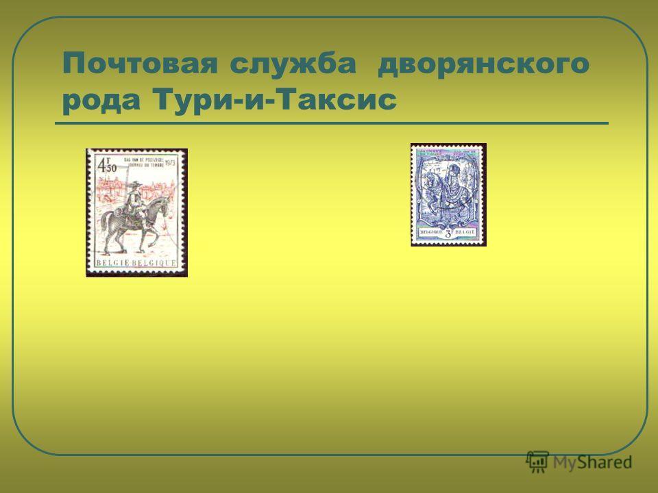 Почтовая служба дворянского рода Тури-и-Таксис