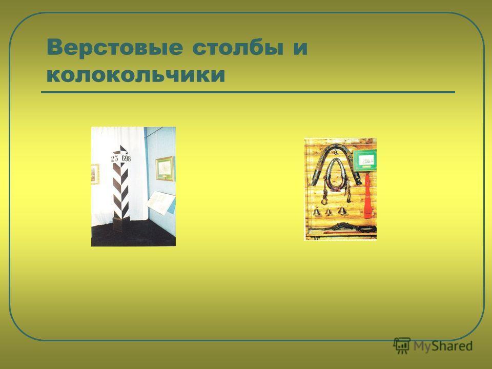 Верстовые столбы и колокольчики