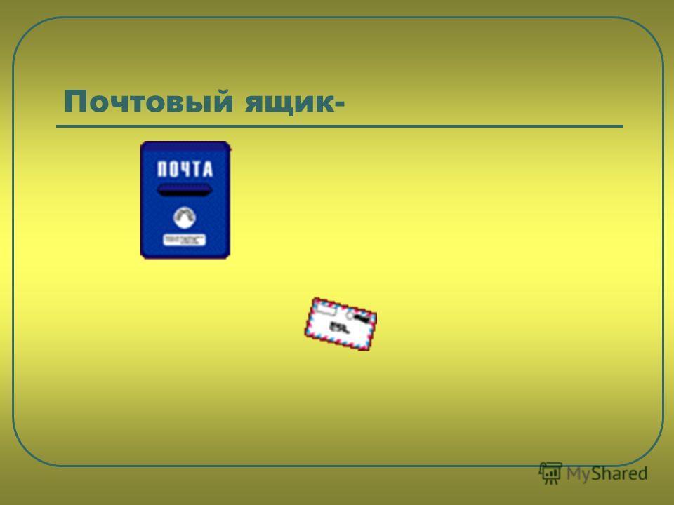 Почтовый ящик-