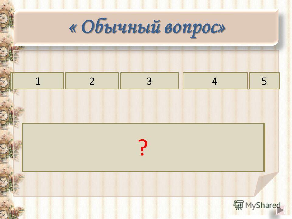« Обычный вопрос» противполовинекатетлежащий 1 234 Катет, лежащий против угла в 30 0 равен половине гипотенузы ? угла5