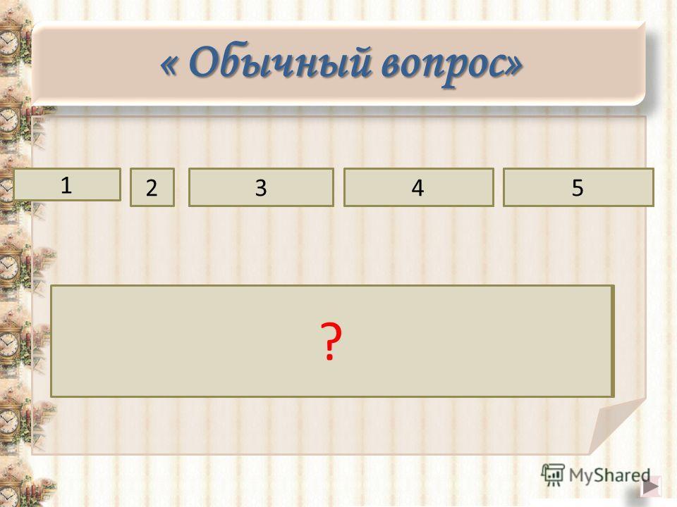 две « Обычный вопрос» точку прямуюплоскостиобщую 1 234 Если две плоскости имеют общую точку, то они имеют и общую прямую ? 5