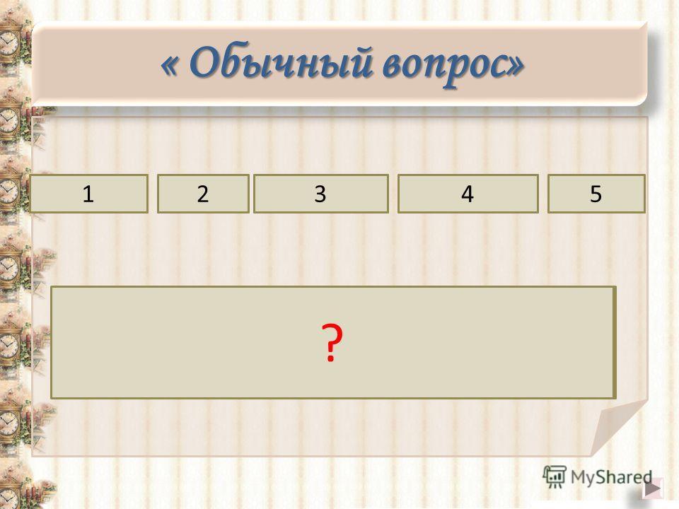 « Обычный вопрос» большепоявленияинформациивероятность 1234 Чем меньше вероятность появления того или иного сигнала, тем больше информации он несет для потребителя. ? сигнала 5