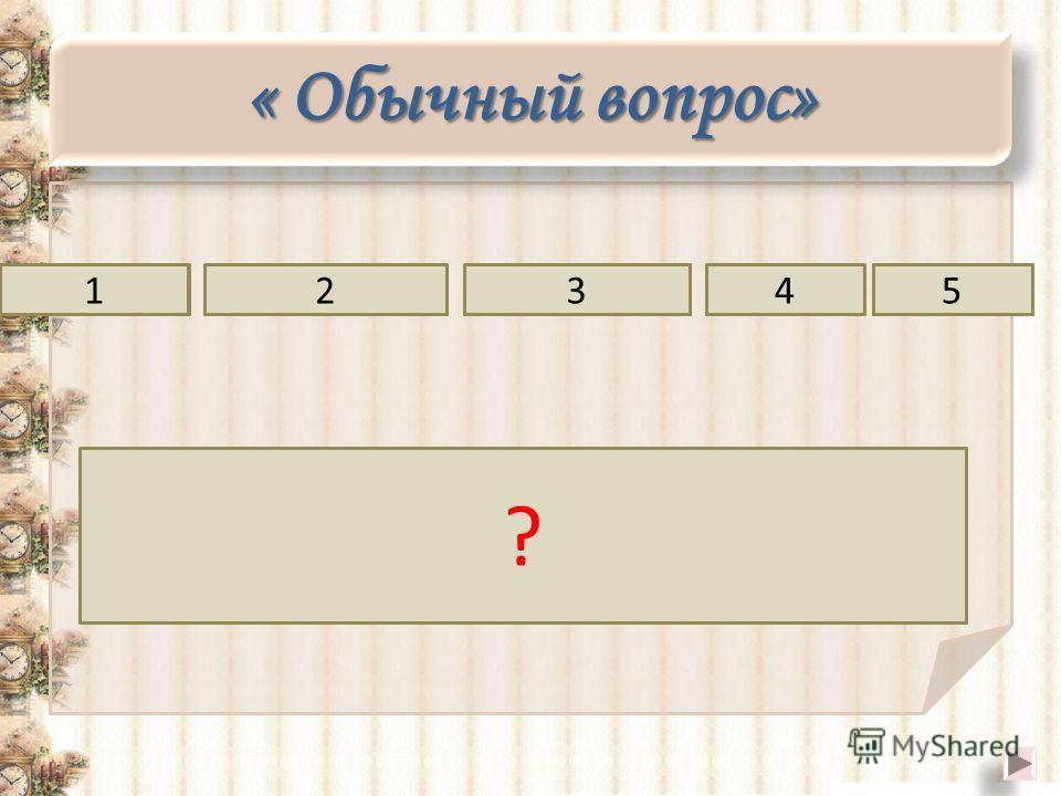 « Обычный вопрос» двоичногокачестваизображенияразрешающей 2 Качество двоичного кодирования изображения определяется разрешающей способностью экрана и глубиной цвета. ? глубиной 5134