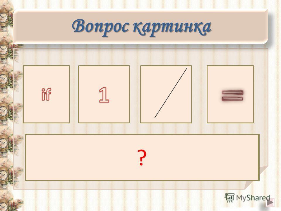 Вопрос картинка Если на одной прямой отложить равные ?
