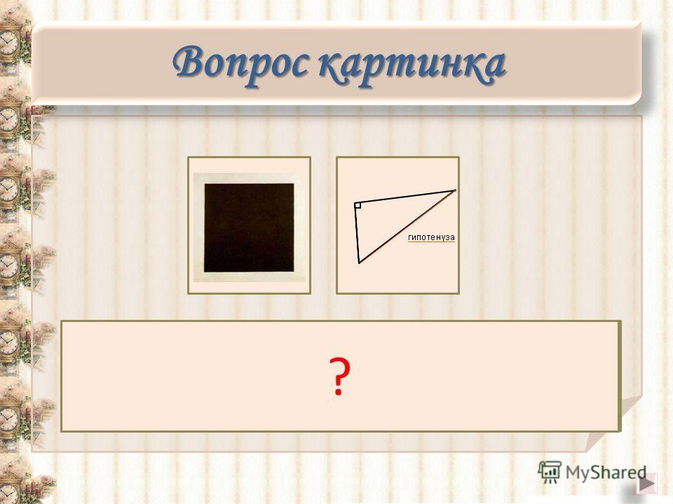 Вопрос картинка Квадрат гипотенузы ?