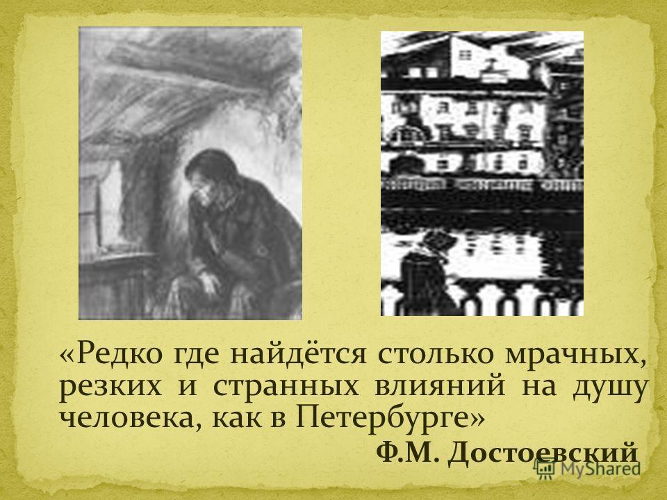 «Редко где найдётся столько мрачных, резких и странных влияний на душу человека, как в Петербурге» Ф.М. Достоевский