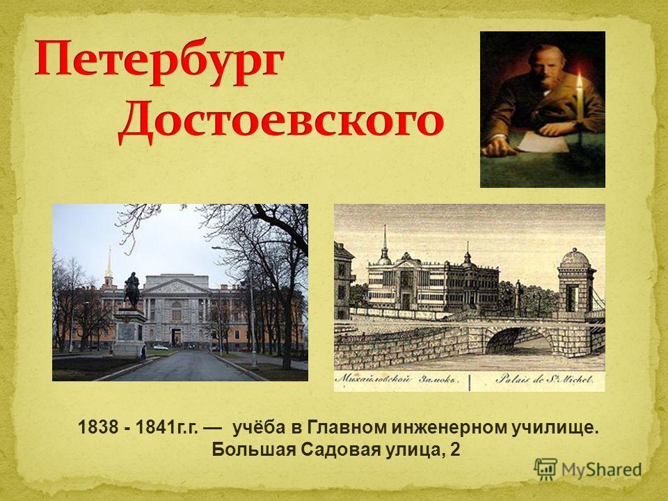 1838 - 1841г.г. учёба в Главном инженерном училище. Большая Садовая улица, 2