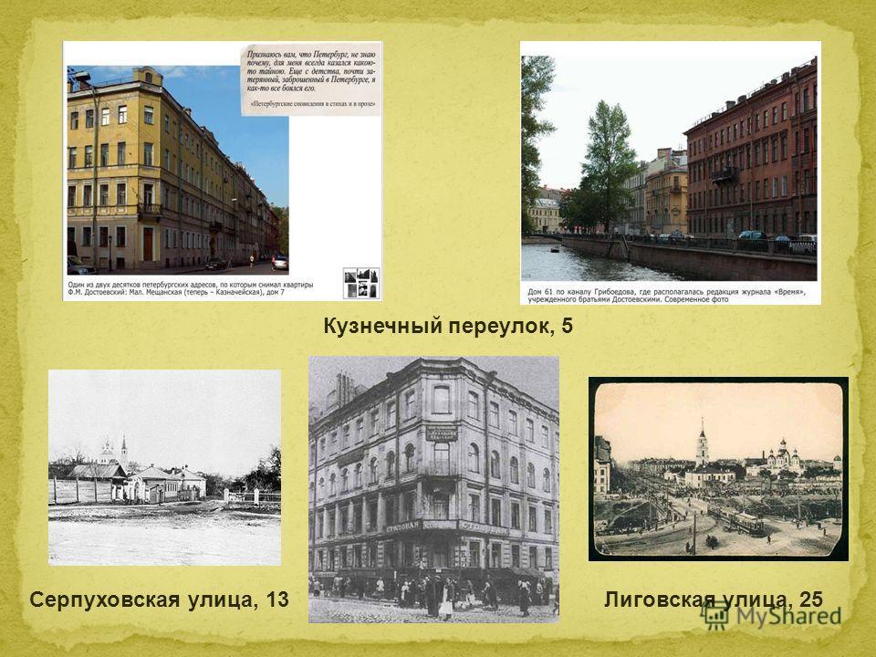 Серпуховская улица, 13Лиговская улица, 25 Кузнечный переулок, 5