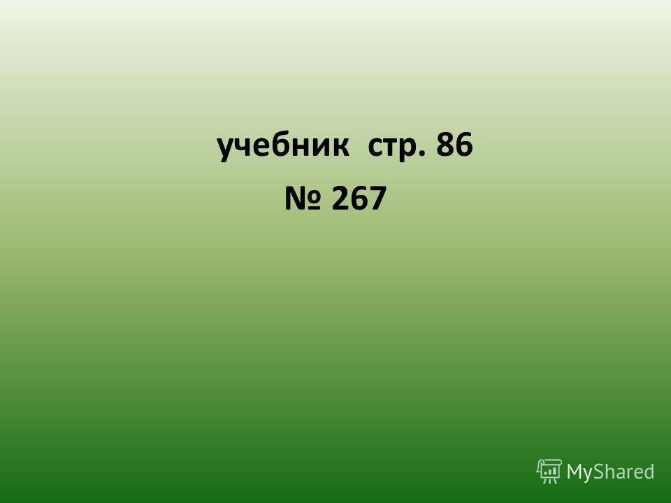учебник стр. 86 267