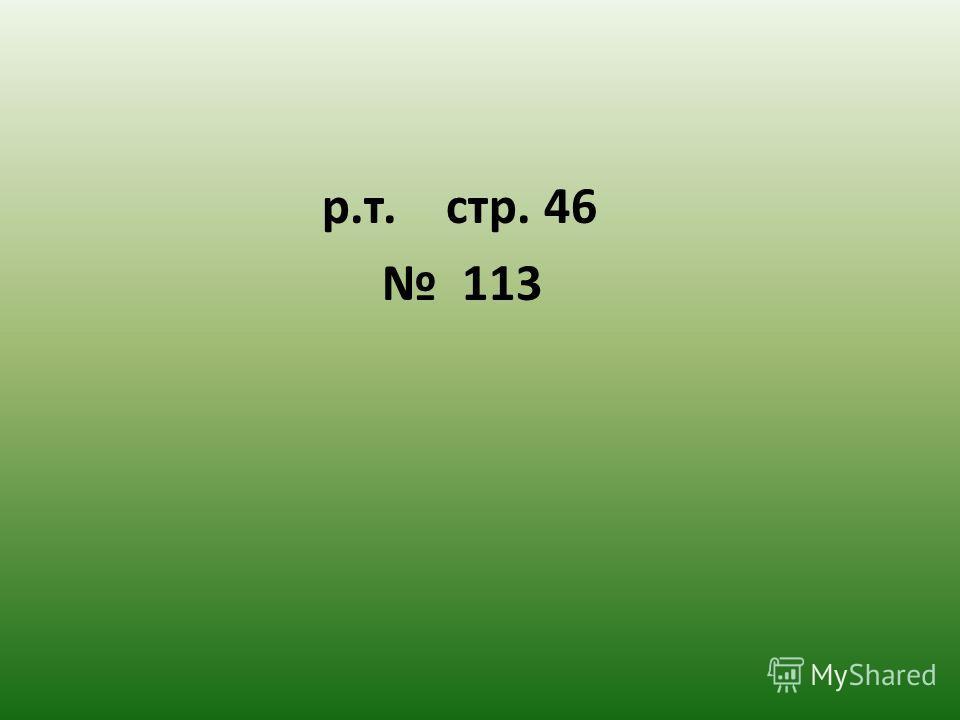 р.т. стр. 46 113