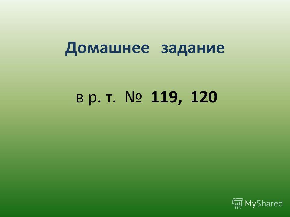 Домашнее задание в р. т. 119, 120