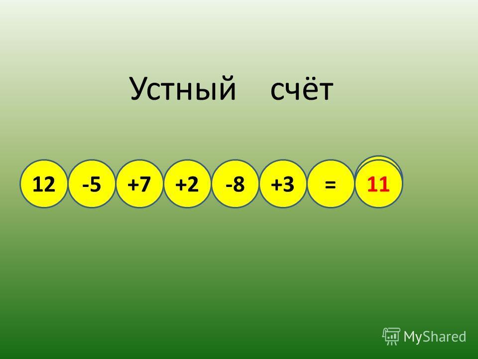 Устный счёт 12-5+7+2 ? +3-8=11
