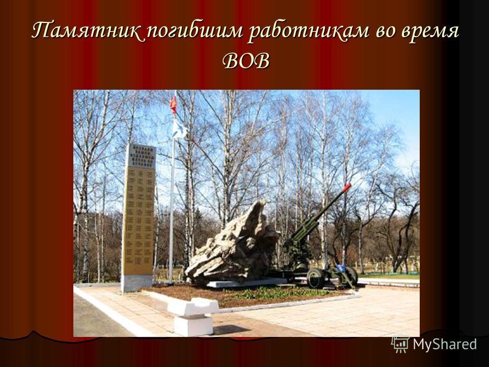 Памятник погибшим работникам во время ВОВ