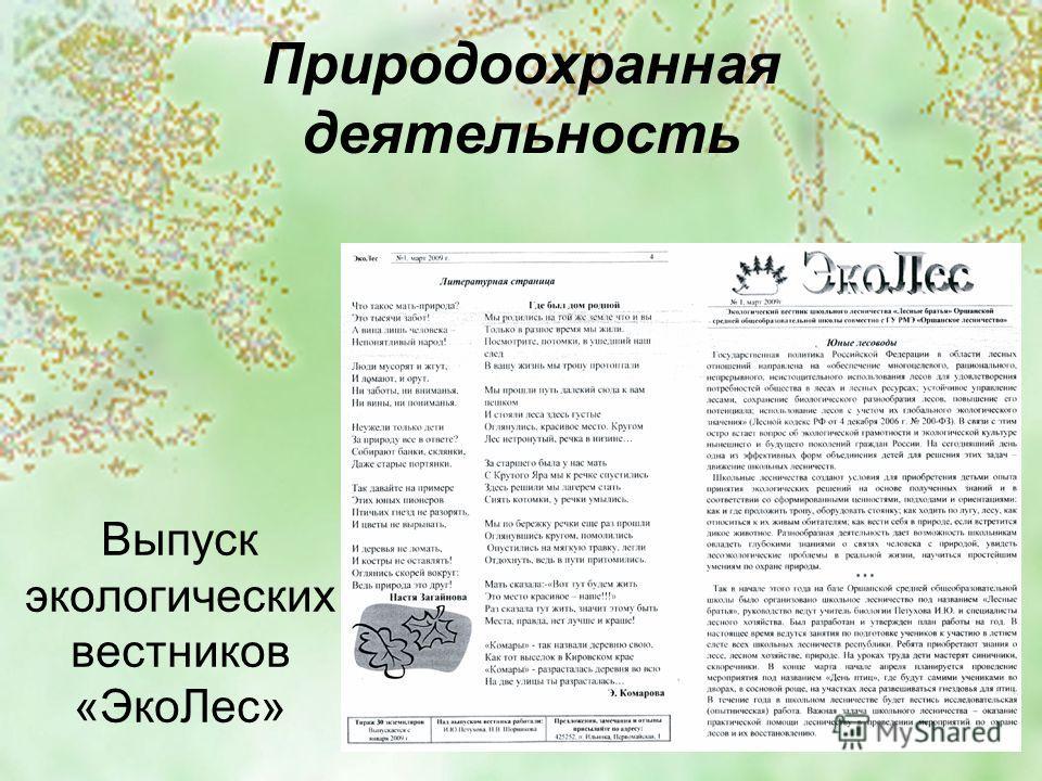 Природоохранная деятельность Выпуск экологических вестников «ЭкоЛес»