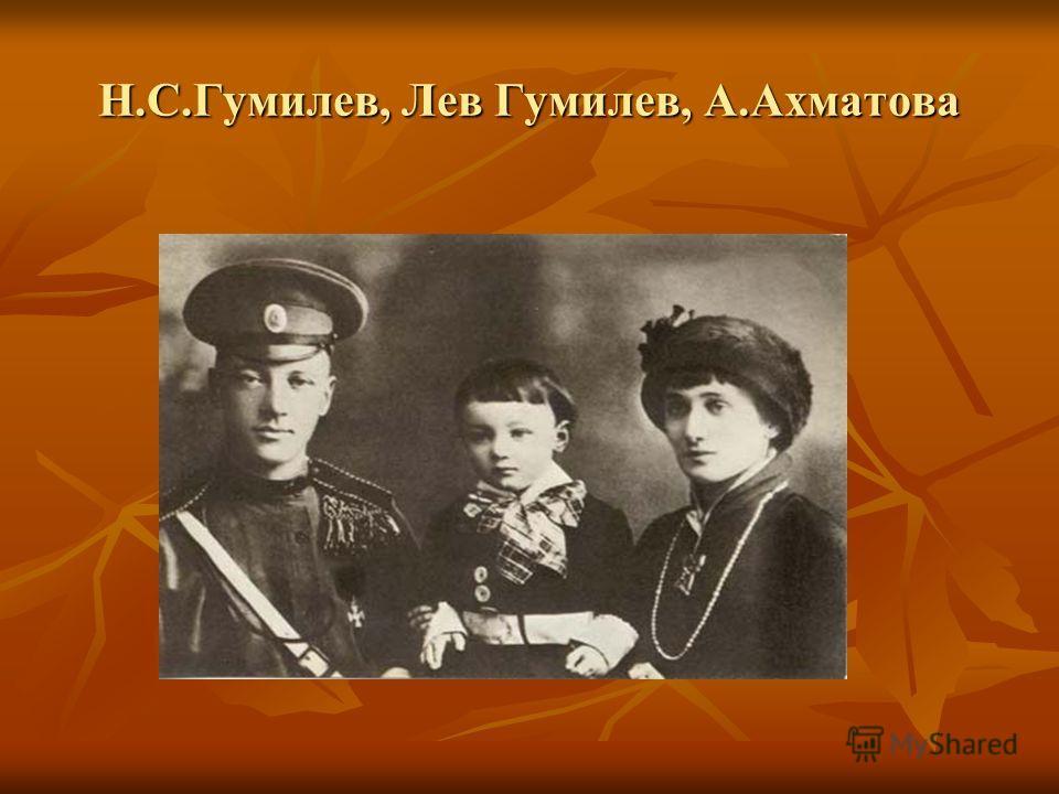 Н.С.Гумилев, Лев Гумилев, А.Ахматова