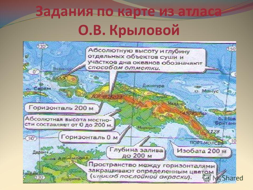 Задания по карте из атласа О.В. Крыловой
