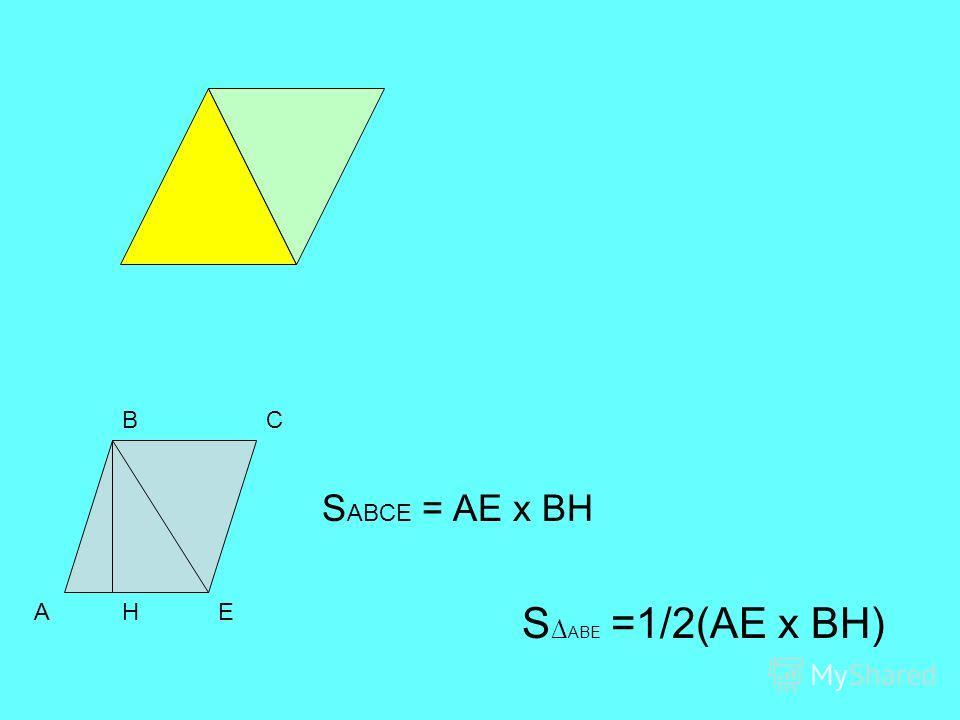 А ВС ЕН S ABЕ =1/2(AЕ х ВН) S ABСЕ = AЕ х ВН