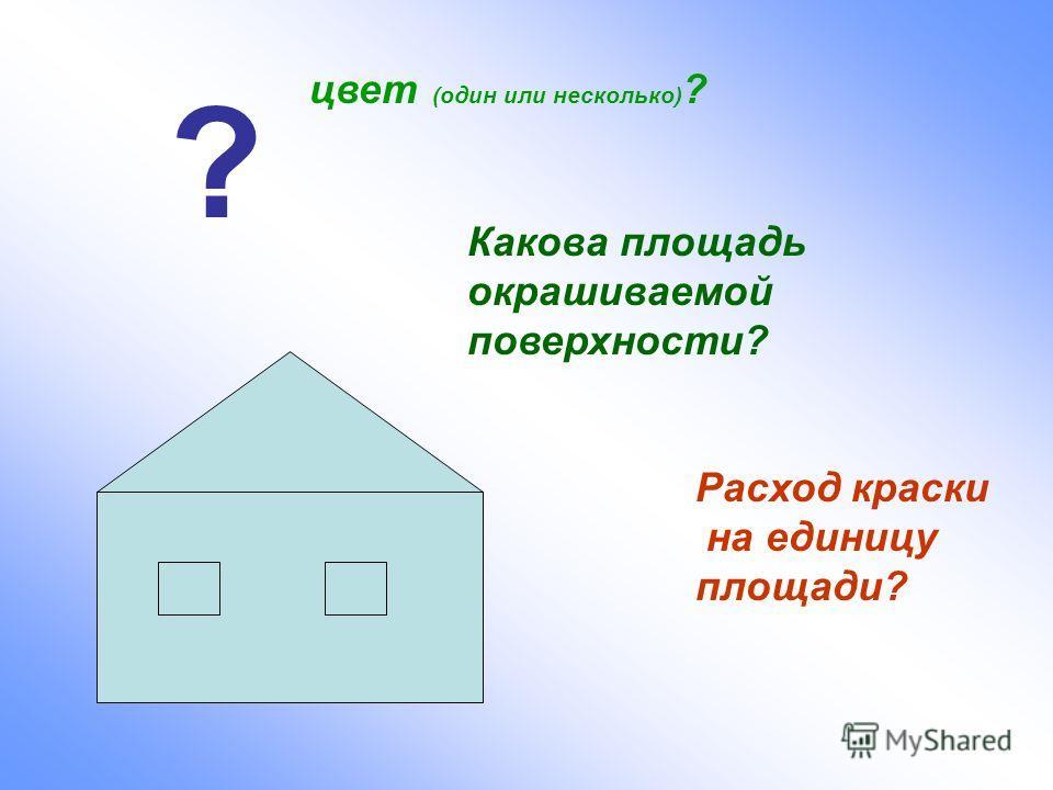 ? цвет (один или несколько) ? Какова площадь окрашиваемой поверхности? Расход краски на единицу площади?