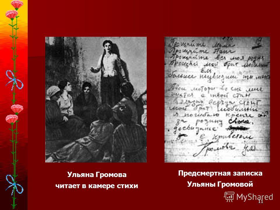 11 Ульяна Громова читает в камере стихи Предсмертная записка Ульяны Громовой