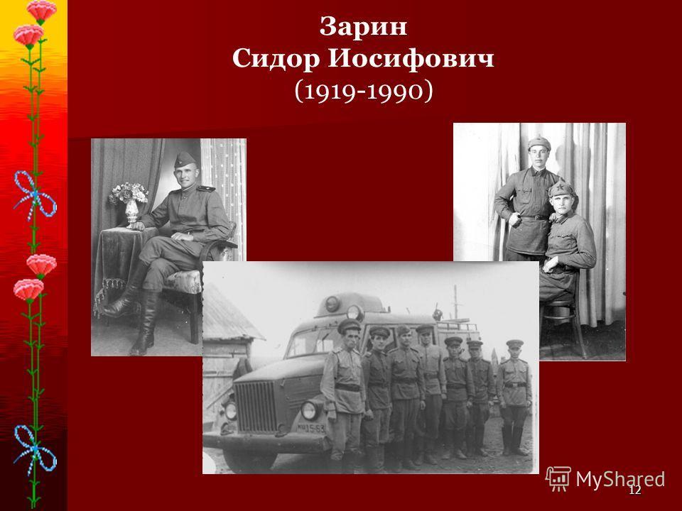 12 Зарин Сидор Иосифович (1919-1990)