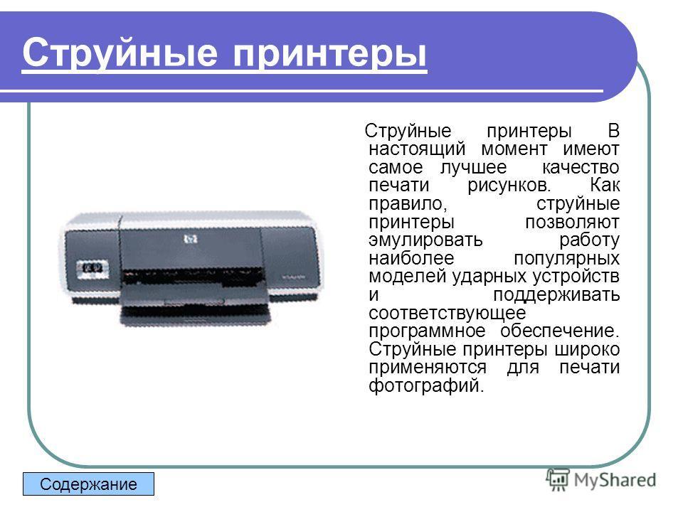 Струйные принтеры Струйные принтеры В настоящий момент имеют самое лучшее качество печати рисунков. Как правило, струйные принтеры позволяют эмулировать работу наиболее популярных моделей ударных устройств и поддерживать соответствующее программное о