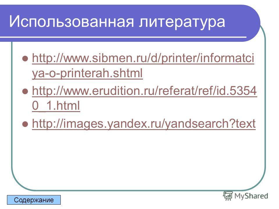 Использованная литература http://www.sibmen.ru/d/printer/informatci ya-o-printerah.shtml http://www.sibmen.ru/d/printer/informatci ya-o-printerah.shtml http://www.erudition.ru/referat/ref/id.5354 0_1.html http://www.erudition.ru/referat/ref/id.5354 0