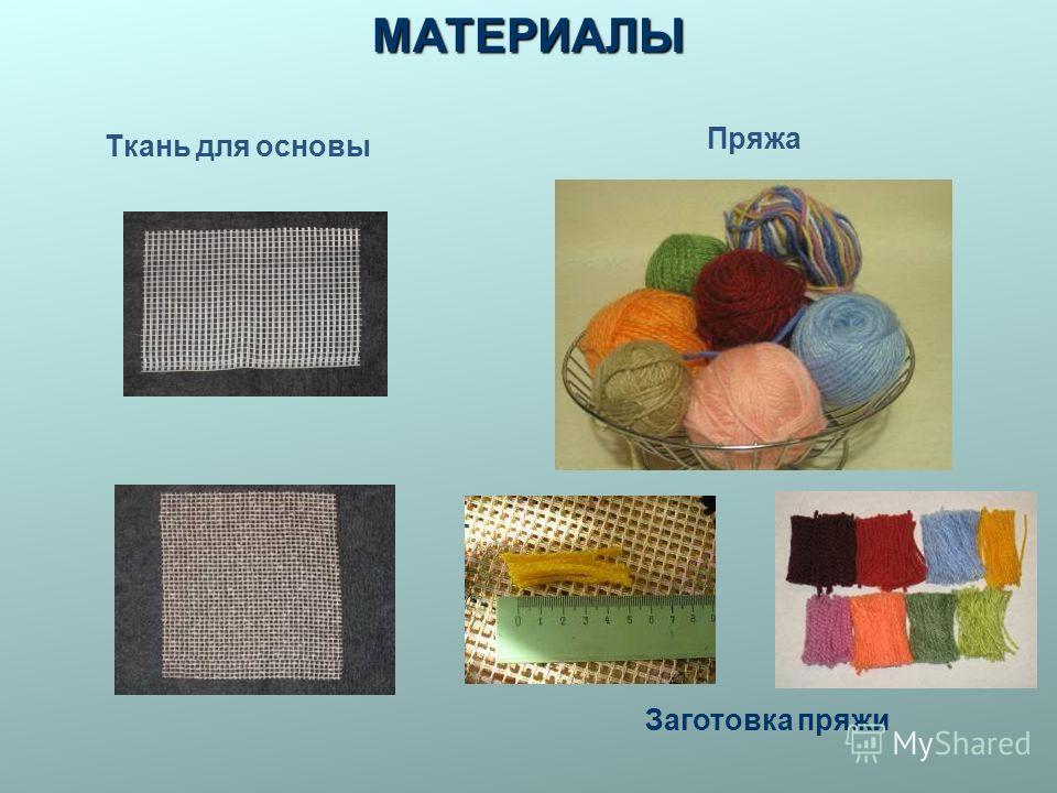 Ткань для основыМАТЕРИАЛЫ Пряжа Заготовка пряжи