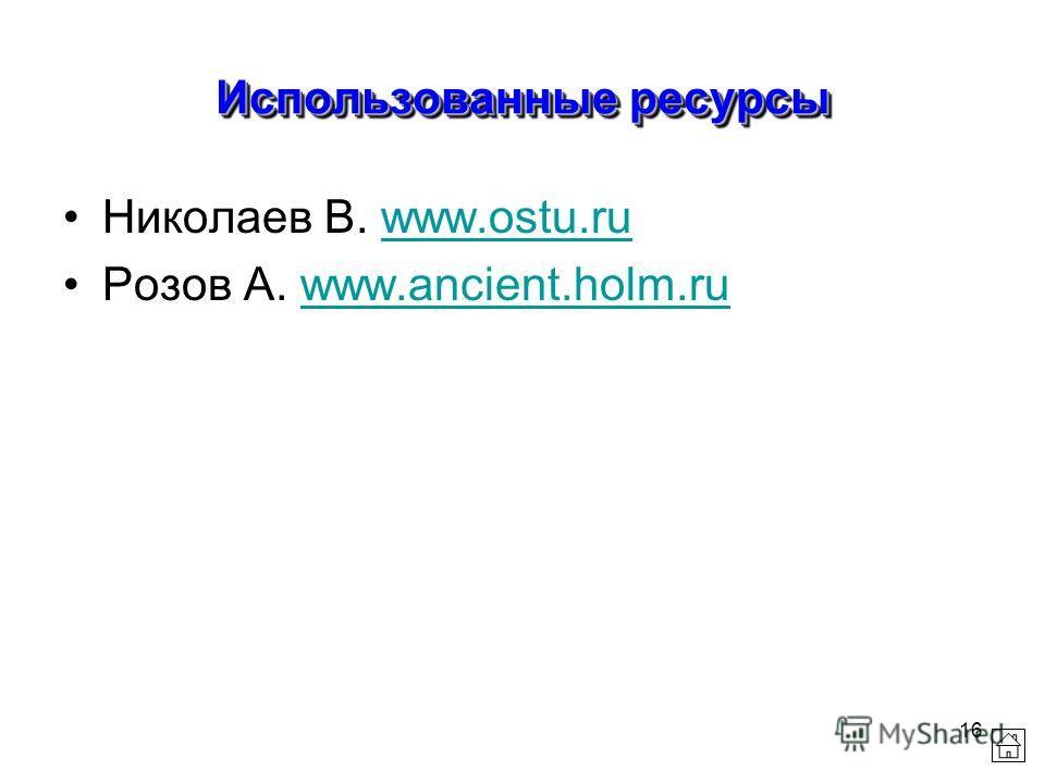16 Использованные ресурсы Николаев В. www.ostu.ruwww.ostu.ru Розов А. www.ancient.holm.ruwww.ancient.holm.ru