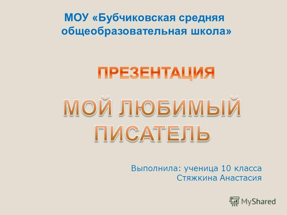 Выполнила: ученица 10 класса Стяжкина Анастасия МОУ «Бубчиковская средняя общеобразовательная школа»