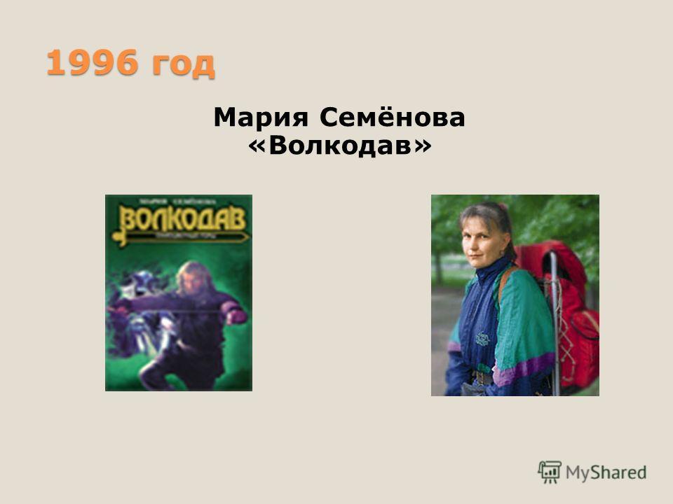 1996 год Мария Семёнова «Волкодав»